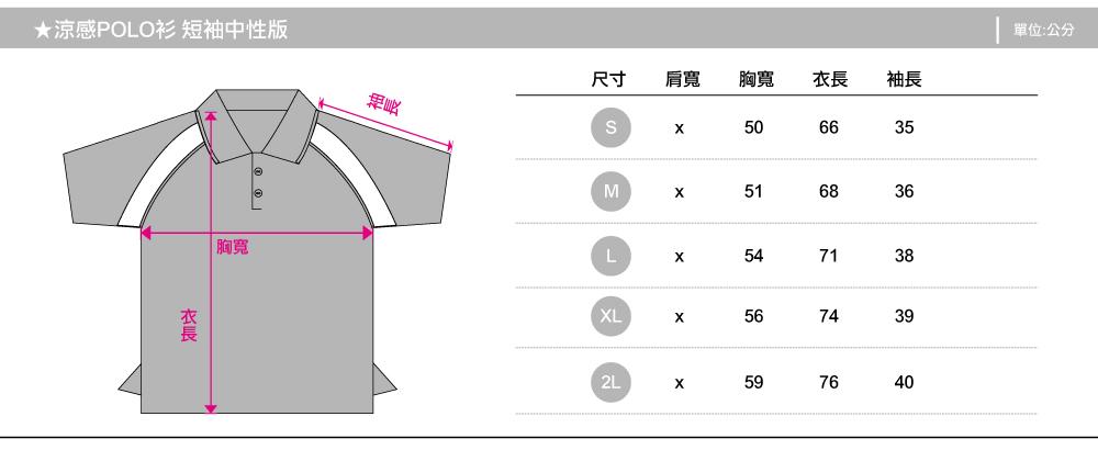 polo衫,涼感polo,polo短袖,創意家團體服,台灣生產製造,班服,系服,進香,社團服,公司制服,贈品服,活動服,紀念服,訓練服,POLO衫