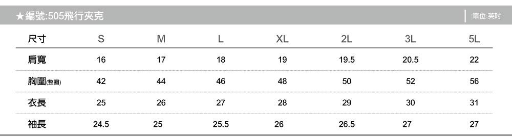 創e家團體服-潮型彈力飛行夾克-尺寸表